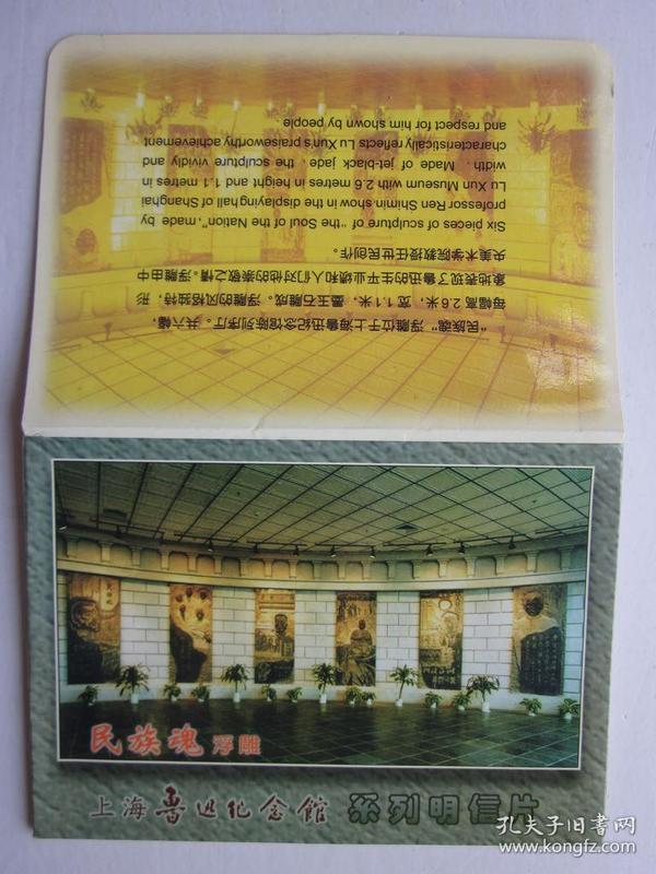 上海鲁迅纪念馆系列明信片