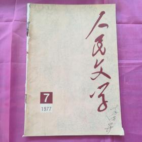 人民文学1977.7