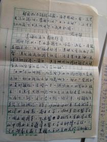 天津美院副院长王兰城手稿《海外赤子周仲铮》