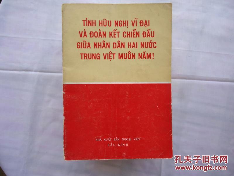 中越两国人民的伟大友谊和战斗团结万岁(越文版)