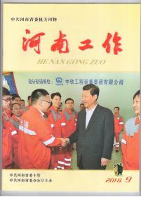 《河南工作》2018年第9期(总第522期)中共河南省委机关刊物