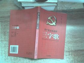 共產黨員先進性三字歌 。、。