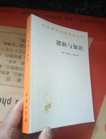 汉译世界学术名著丛书·逻辑与知识:1901-1950年论文集