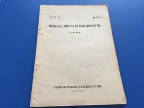 川西滇北地区鸟兽资源调查报告【1962】