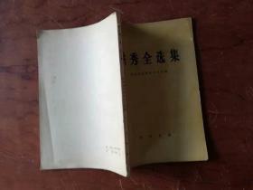 【洪秀全选集【76年1版1】