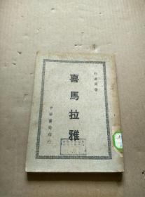 喜马拉雅(民国三十八年版)馆藏书