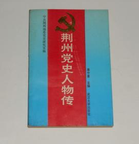 荆州党史人物传  1991年1版1印