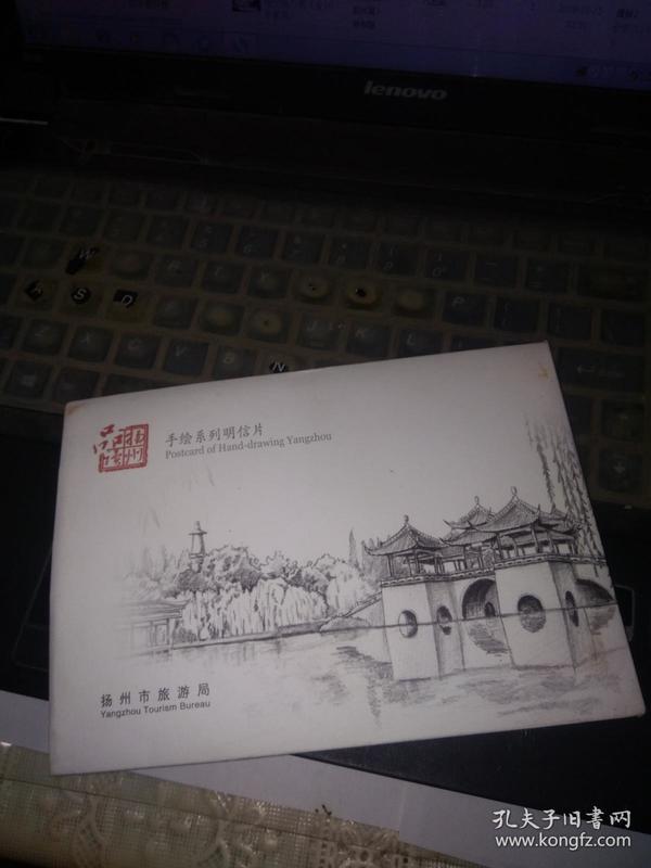 品读扬州手绘系列明信6张带封套(背是明信片格式。