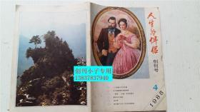 创刊号R--人生与伴侣创刊号1985年4月 人生与伴侣杂志社