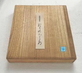 【松尾芭蕉:奥の细道(素龙清书本)】珂罗版线装复制本  桐木盒装 古典文学会1972年