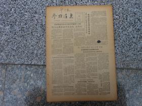 """《参政消息》1959年6月12日,星期五第0770期:尼赫鲁说印度对西藏事件感到""""关切""""认为达赖留在印度会上是""""长期的""""。"""