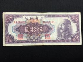 民国纸币 中央银行 伍拾圆 蒋介石像 1948年 中央印制厂 GA563360 保老保真 五十元