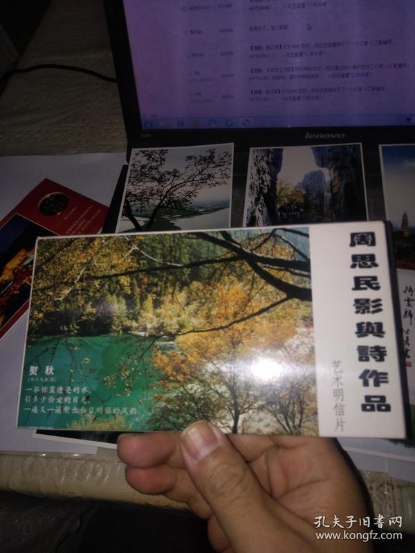 周思民影与诗作品艺术明信片6张全带封套