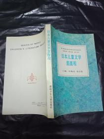 世界儿童文学研究丛书《日本儿童文学面面观》  1994年一版一印--私藏9品如图