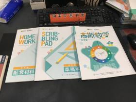 高斯数学课本 尖子班 3年级 春季 竞赛体系 北京版(3册)