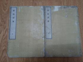 1881年日本出版《杂病辨要》存两册,全汉文,明治时代汉方医学最后的巨匠【浅田宗伯】著