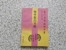 当代名医临证精华: 慢性腹泻专辑