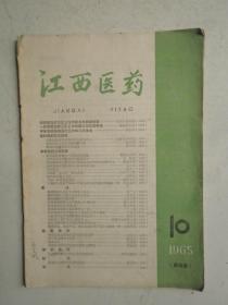 江西医药1965年第10期