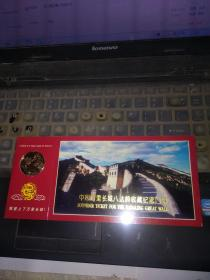 中国万里长城八达岭收藏纪念门票【附铜质24K镀金纪念章】