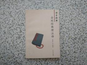 禅学秘籍-金刚经佛理注译
