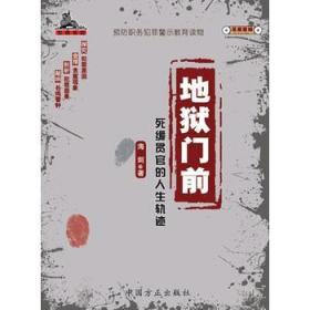 反腐密档·地狱门前:死缓贪官的人生轨迹