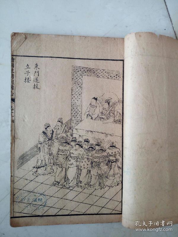 绘图东周列国志卷十三十四合订。