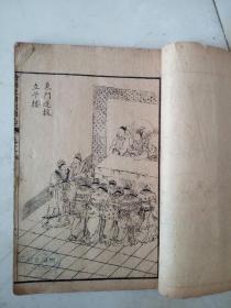 绘图东周列国志卷十三十四合订