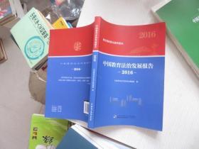 教育部政策法规司委托中国教育法治发展报告(2016) 指南