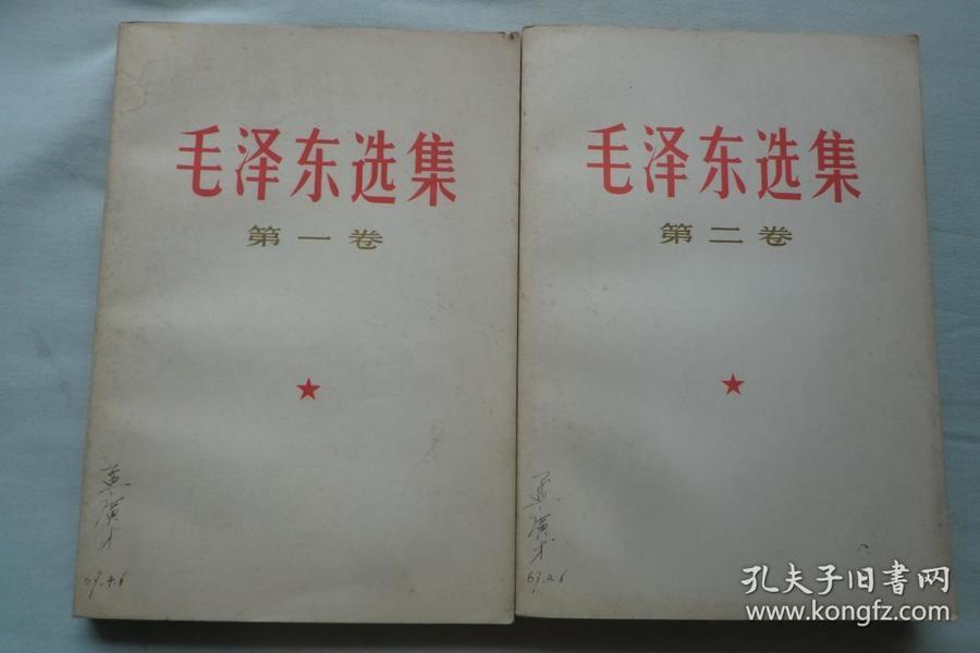 毛泽东选集1-5卷(看描述)