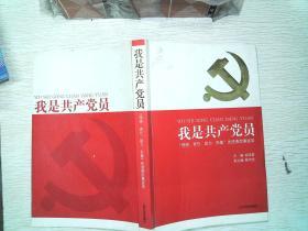 """我是共产党员:""""理想、''、责任、能力、形象""""先进典型事迹录"""