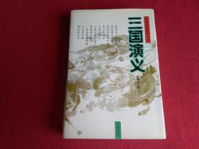 三国演义(全一册)精装本