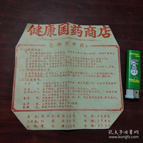 建国初期中医药类说明书:健康国药商店(怎样煎中药)(苏州)