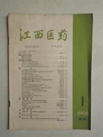 江西医药1966年第1期