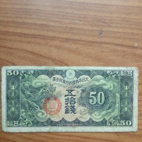 大日本帝国政府、军用手票.,