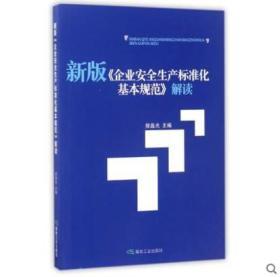 新版企业安全生产标准化基本规范解读 编者:樊晶光-煤炭工业出版社