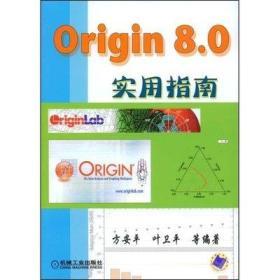 正版  ORIGIN 8.0实用指南 方安平 等编著 编程语言 机械工业出版社 9787111253105