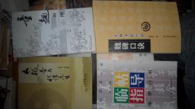 SF18 书法类:米芾行书临帖指导(97年1版1印)