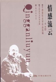 情感流云—中国音乐文学作品选编