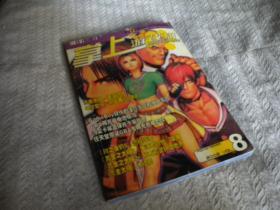 掌上游戏机第一辑 2002年第8期