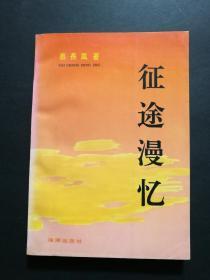 征途漫忆(开国将军)扉页有藏书印