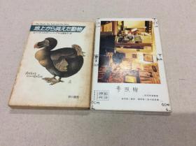地上から消えた动物  日文原版【存于溪木素年书店】