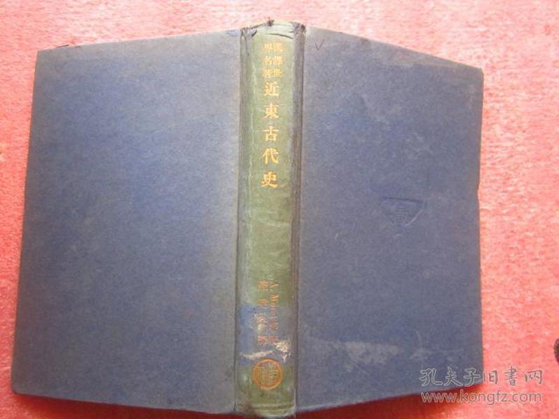 精装 汉译世界名著《近东古代史》(全一册) 陈建民 译 民国25年初版