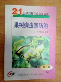 果树病虫害防治