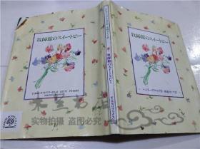 原版日本日文书 牧师馆のスイ―トピ―  へンリ―・ドナルド すえもりブツクス 1991年8月 大32开硬精装