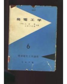 発电工学《37355-43@》日文原版,1958年版,精装,书衣8品,书9品