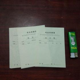文革空白处方纸:部队专用(军医)(毛主席语录)3张合售