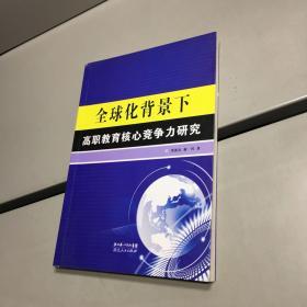全球化背景下高职教育核心竞争力研究
