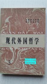 现代外国哲学(3) 中国现代外国哲学学会主编 人民出版社