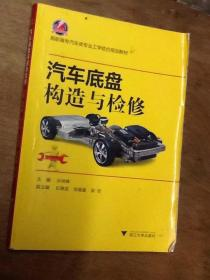 高职高专汽车类专业工学结合规划教材:汽车底盘构造与检修