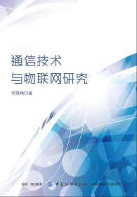 正版送书签ui~通信技术与物联网研究 9787518044429 何腊梅